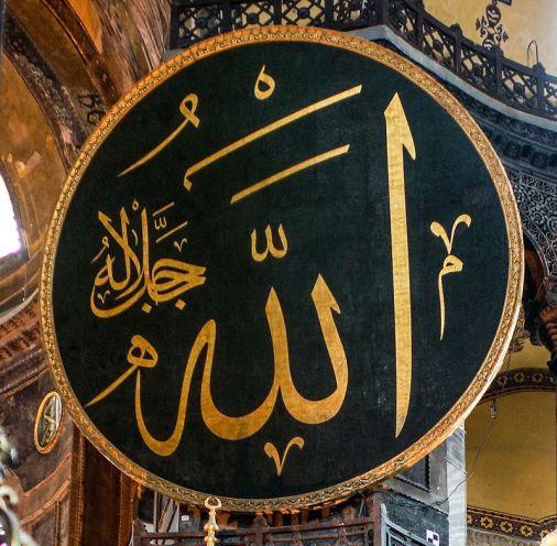 Istanbul,_Hagia_Sophia,_Allah (1)
